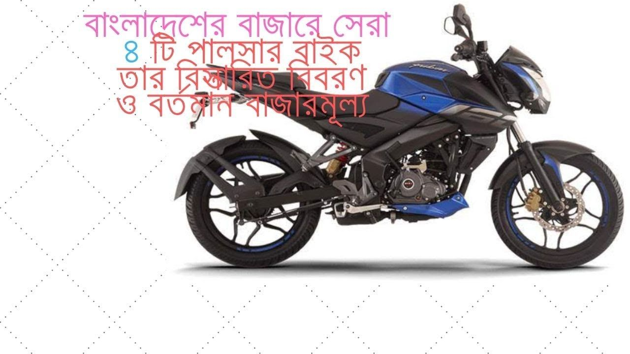 Top 4 Pulsar Bikes In Bangladesh 2019 Pulsar Bikes Morol Top