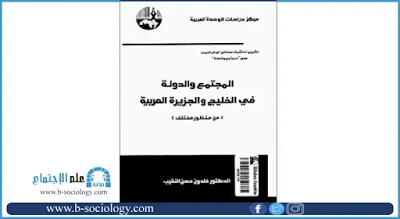 تحميل كتاب المجتمع والدولة في الخليج والجزيرة العربية من منظور مختلف Pdf Cards Against Humanity Cards Sociology