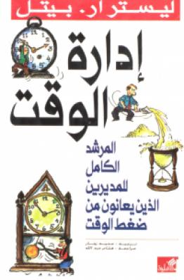 تحميل كتاب إدارة الوقت المرشد الكامل للمديرين Pdf مجانا ل ليستر آر بيتل كتب Pdf Pdf Books Reading Books Pdf Books
