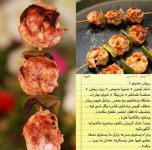 روبيان مشوي Chicken Recipes Cooking Food