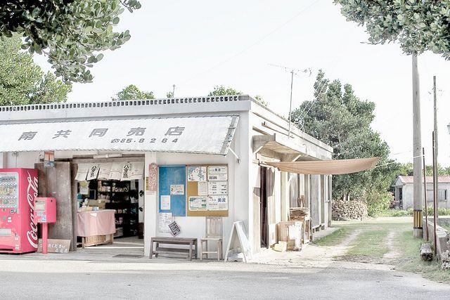 南共同売店 by _pcan, via Flickr