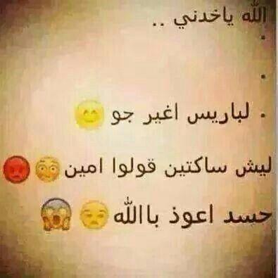 أعوذ بالله من عين الحسود Funny Jokes Arabic Jokes Funny Quotes