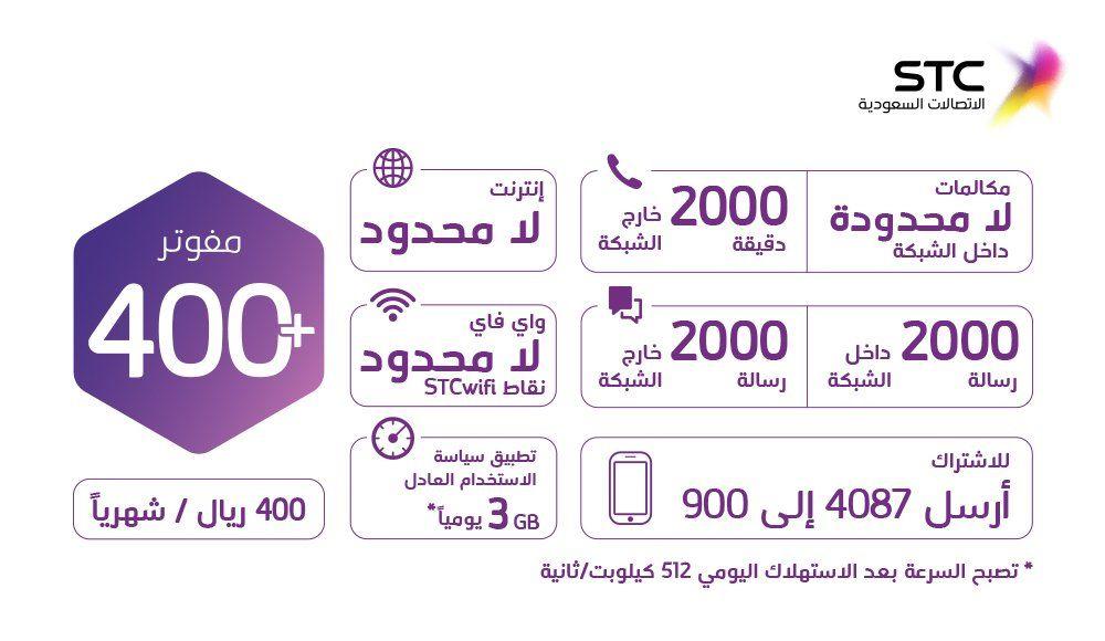 عرض Stc اتصالات سعودية عرض باقة 400 بلس المفوترة عروض اليوم Slg