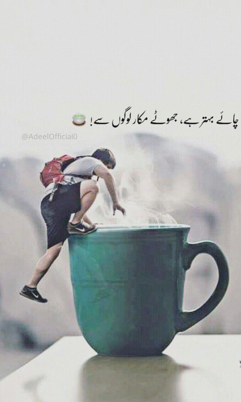 چائے بہتر ہے جھوٹے مکار لوگوں سے Image Poetry Tea Lover Quotes Urdu Funny Poetry