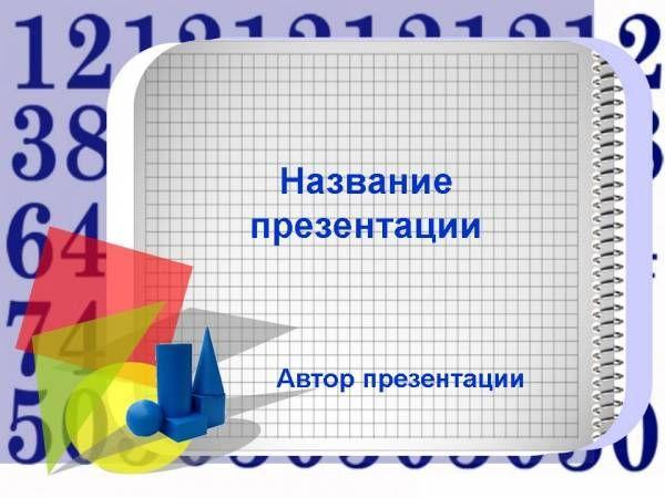 Matematicheskij Shablon Dlya Prezentacij Matematika Klass