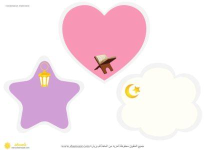 بطاقات الشكر والامتنان في رمضان In 2021 Ramadan Activities Ramadan Activities For Kids