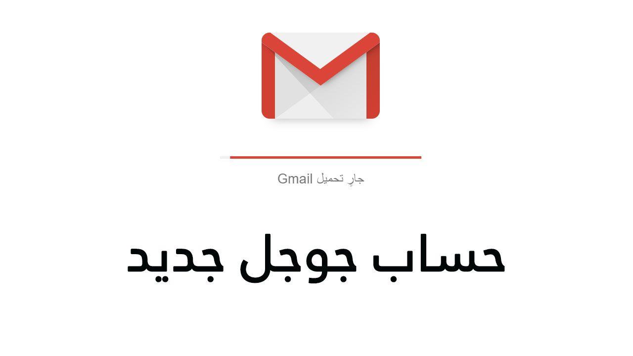 كيفية عمل حساب جوجل من الكمبيوتر بدون رقم هاتف Letters