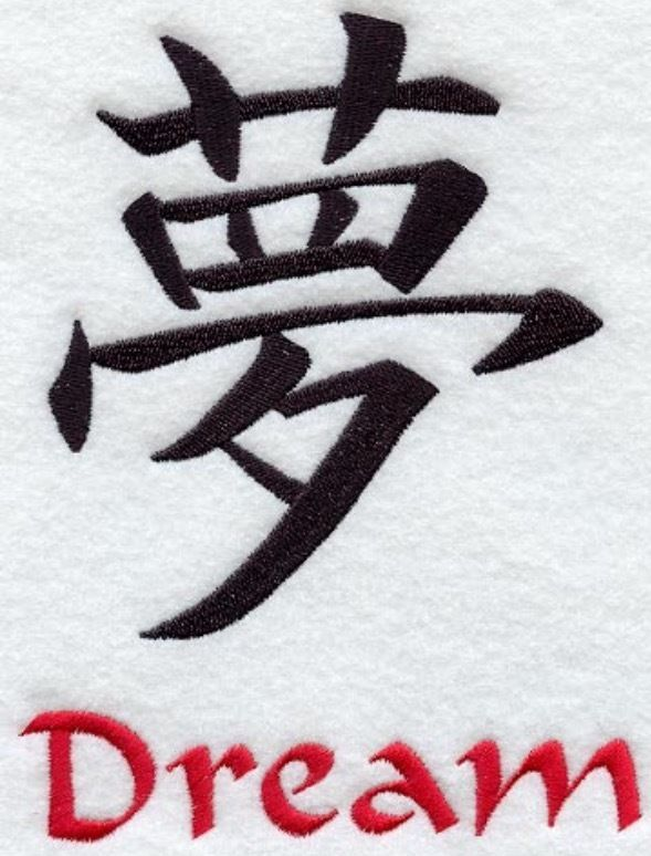 Kanji Dream Towelsembroidered Japanese Chinese Symbol Towel You