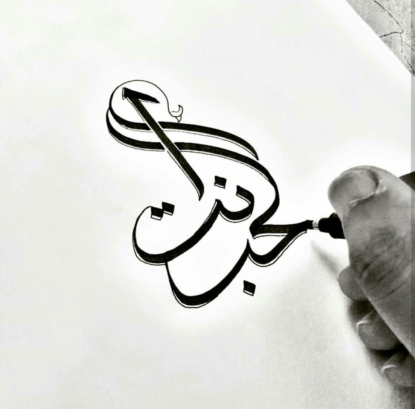 You Are The Love أنت الحب Infinity Tattoo Arabic Calligraphy Calligraphy