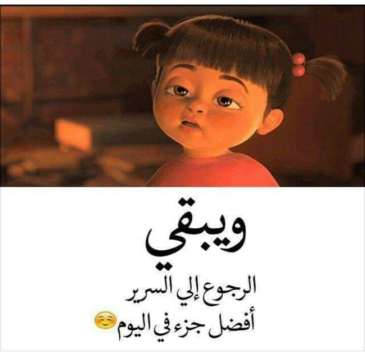 Pin By Raheeq Abdulkareem On Mdr Funny Arabic Quotes Cool Words Funny Comments