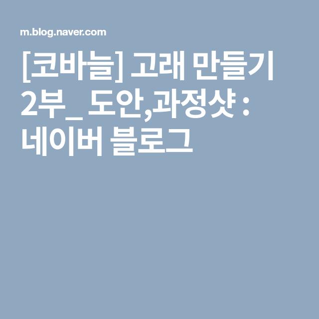 [코바늘] 고래 만들기 2부_ 도안,과정샷 : 네이버 블로그