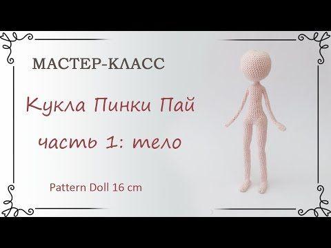 Каркасная кукла крючком Пинки Пай, часть 1 тело - YouTube #crochetdoll
