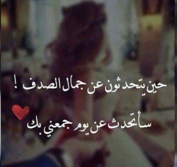 احلى صدف عمري يوم لا يجري عليه حد النسيان Morning Love Quotes Romantic Words Arabic Love Quotes