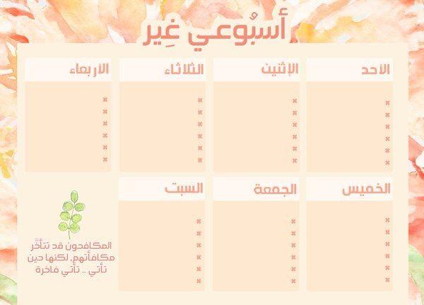Pin By Gadeer Ahmed On شرب الماء Print Planner Weekly Planner Printable Printable Planner