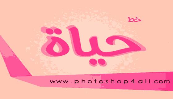 تحميل خطوط عربي للفوتوشوب أجمل الخطوط العربية خط حياة Hayah Font Tech Company Logos Vimeo Logo Company Logo
