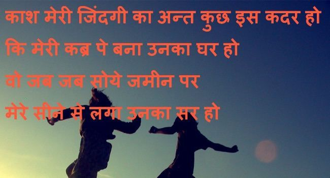 happy new year quotes in hindi 2018 love quotes in hindi
