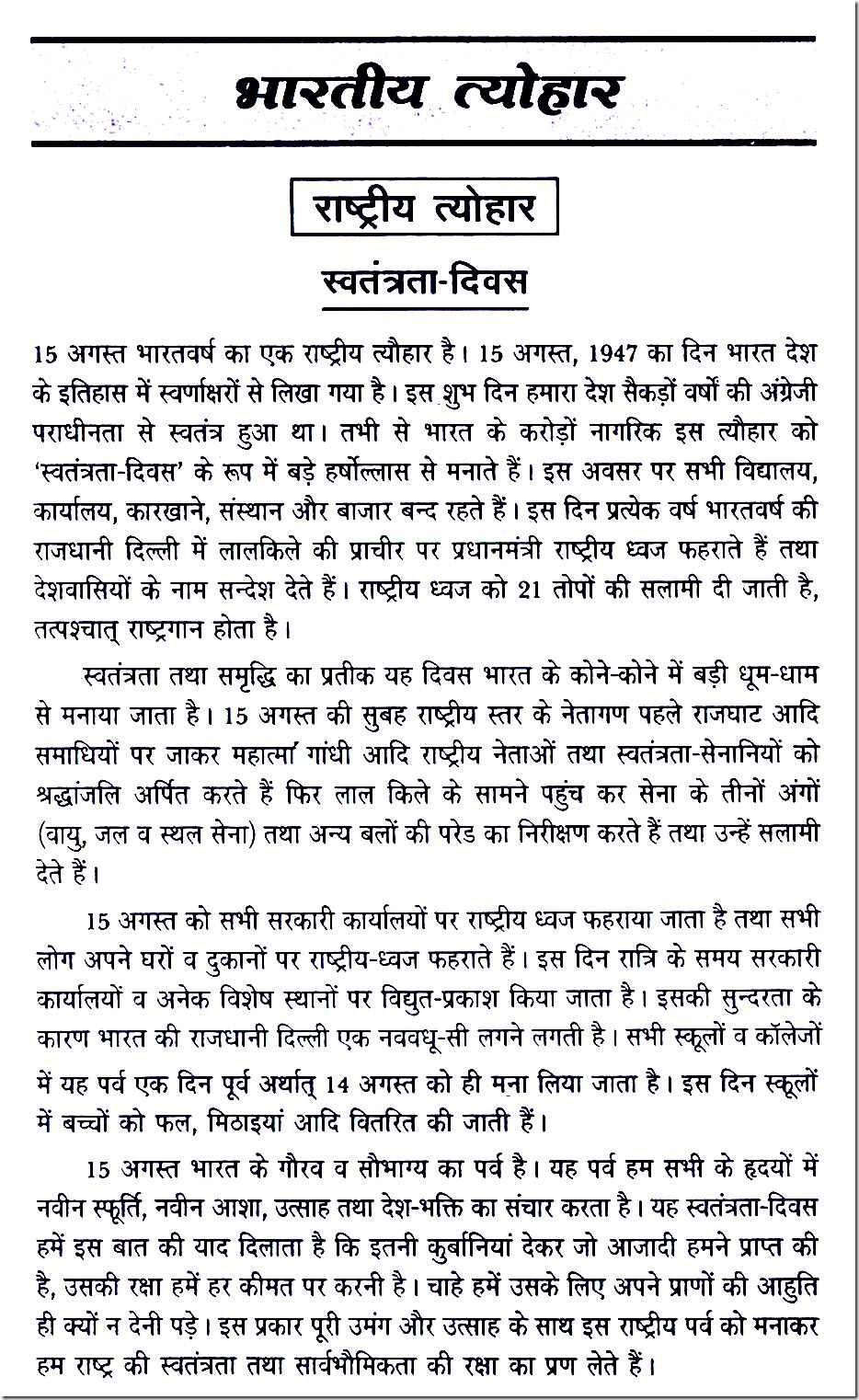 Image result for essay on independence day in hindi for
