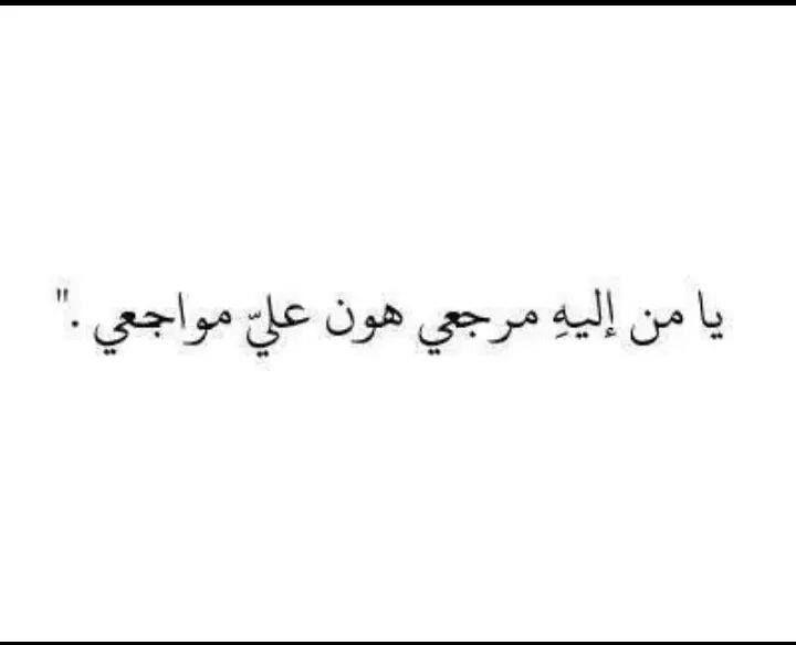 يارب هون Arabic Funny Words Quotations