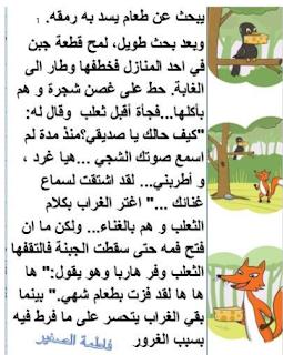ملفات رقمية مختارات من الانتاجات الكتابية عن قصص الحيوانات ا Blog Posts Mario Characters Blog
