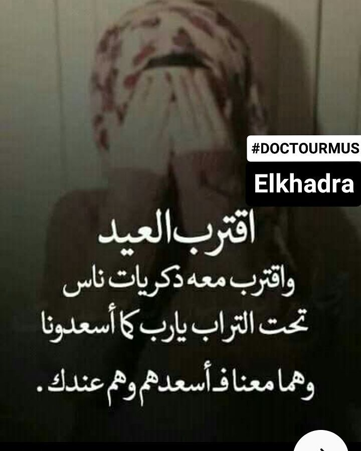 اللهم امين دعاء عيد الاضحى Romantic Words Wisdom Quotes Photo Quotes