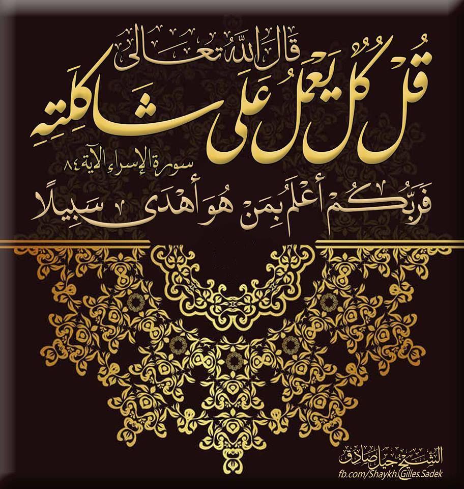 Fb Com Shaykh Gilles Sadek Whatsapp 12048003381 Www Shaykhgillessadek Com Twitter Shaykhgilles Ins Islamic Calligraphy Quran Verses Prayer For The Day