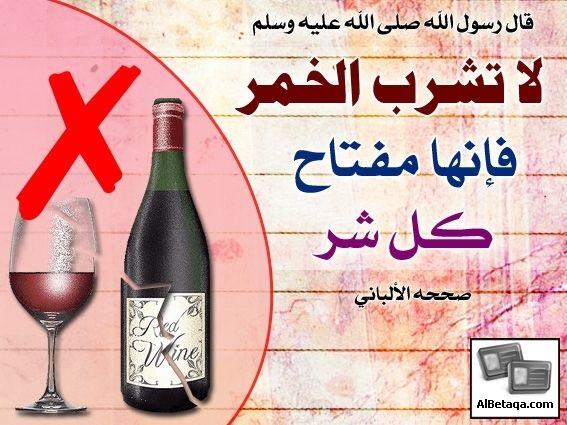 منهيات حذر ونهى النبي والشريعة الاسلامية منها Wine Bottle Alcoholic Drinks Rose Wine Bottle