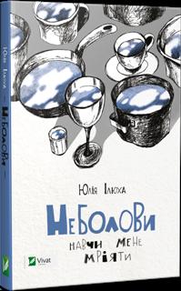 Презентація книжки Юлії Ілюхи «Неболови» - 4 Жовтня 2016 | Litcentr