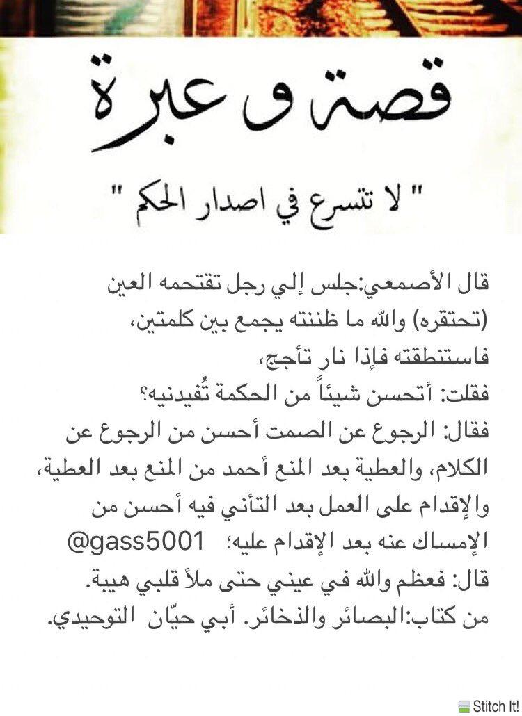صحة وتغذية صحة وجمال الصحة والغذاء True Quotes Words Quotes Islamic Quotes