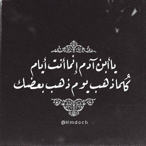 اللهم ان رأيتنى ابتعد عنك ردنى اليك ردا جميلا Islamic Quotes Quotes Arabic Quotes