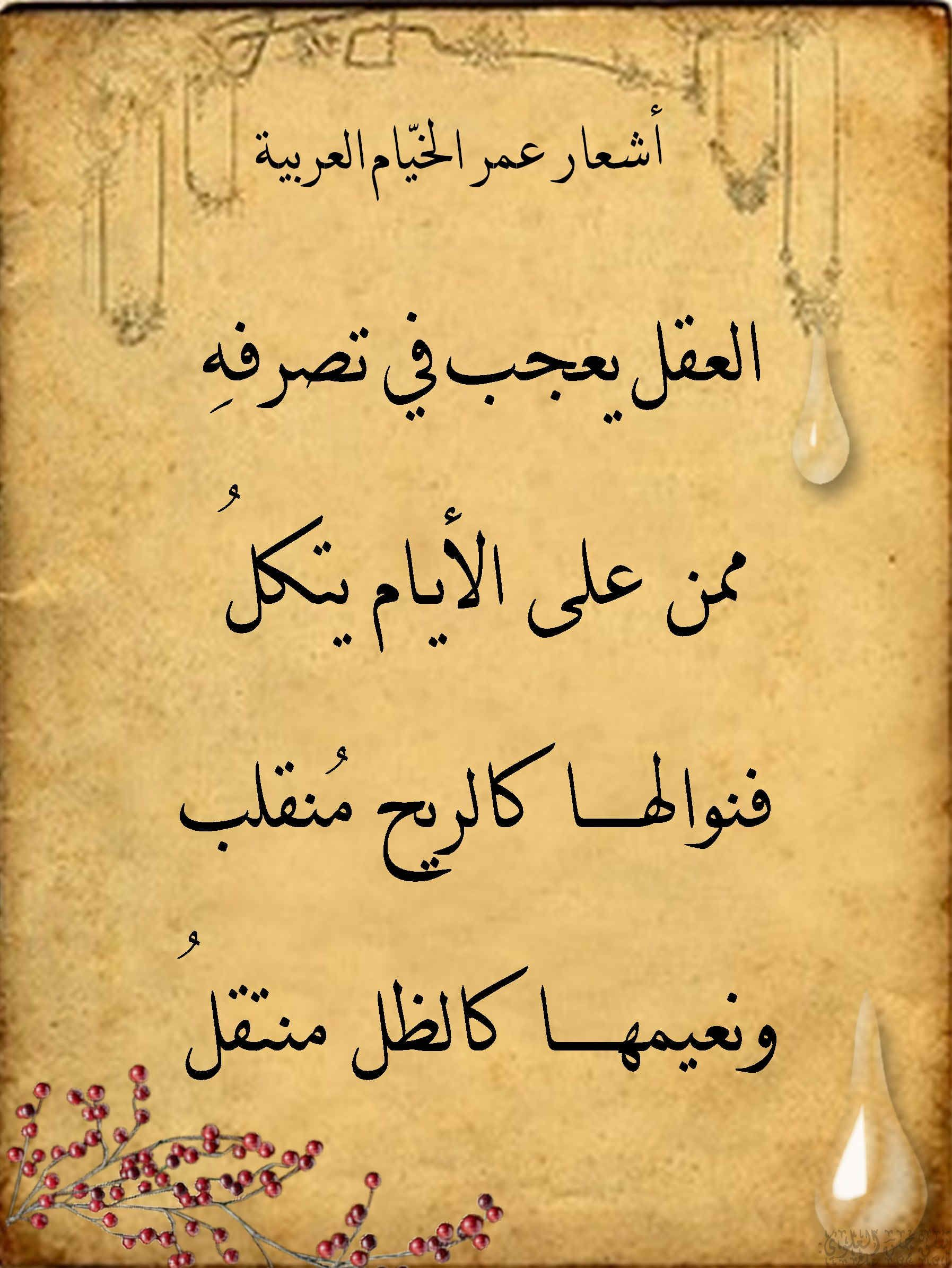 أشعار عمر الخی ام العربیة Wisdom Poetry Arabic Calligraphy