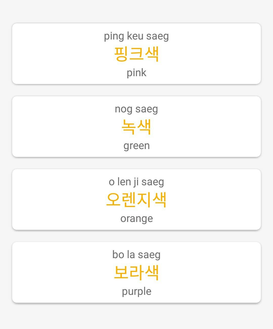 Pin By X A R M Y X On Korean Vocabulary In