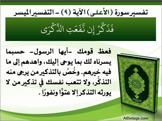 تفسير سورة الأعلى Islam Marriage Social Security Card Education