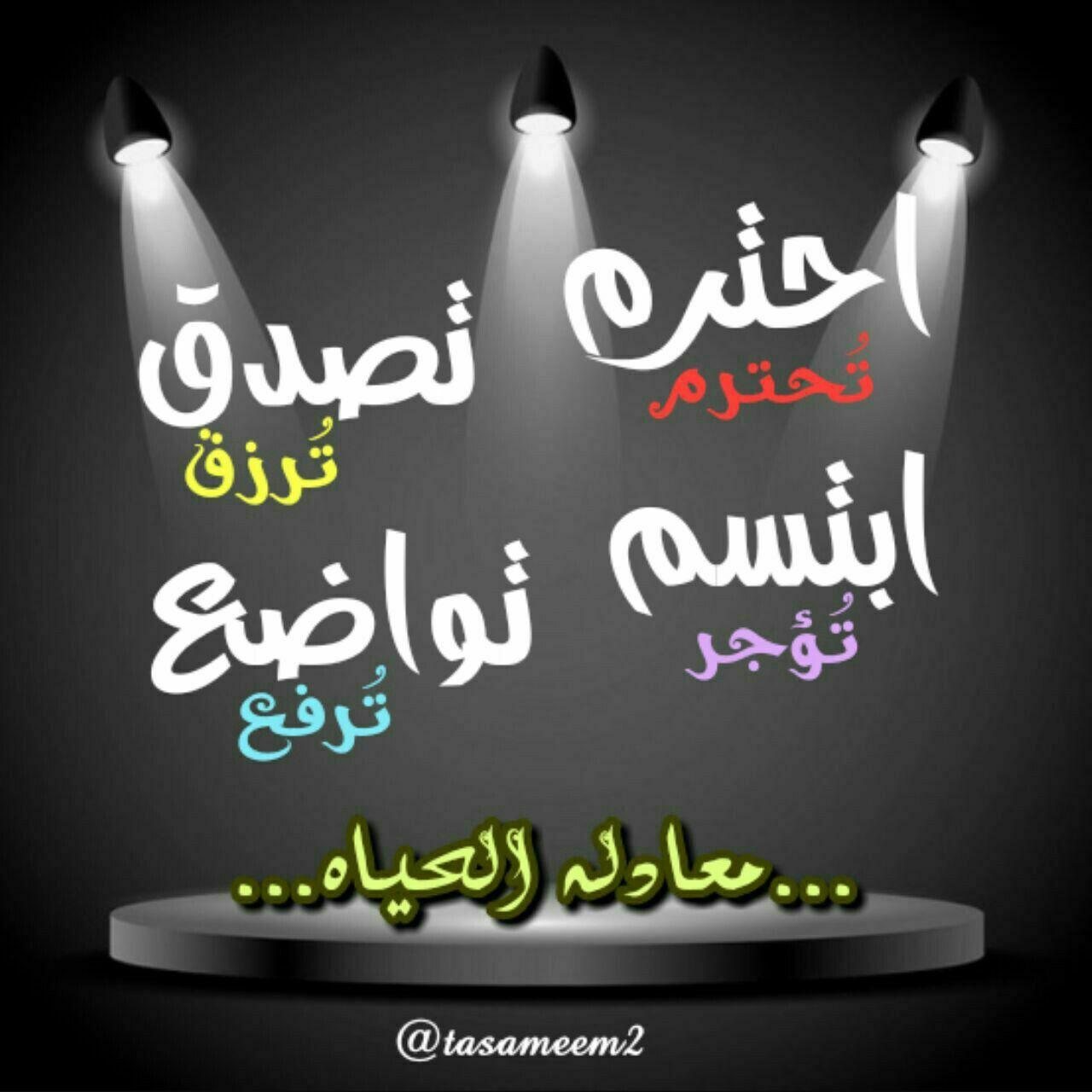 Pin By رحمة عبد الهادي On أجيب دعوة الداعي Words Of Wisdom Words Wisdom