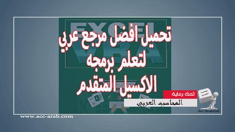 تحميل افضل مرجع عربي لتعلم برمجه الاكسيل المتقدم Kall Calm Artwork Calm