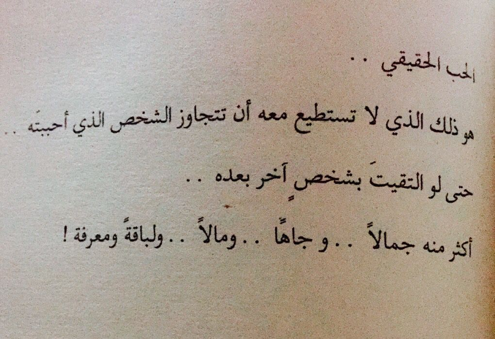 الحب الحقيقي في كل قلب مقبرة رواية عربي Words Quotes Arabic Words