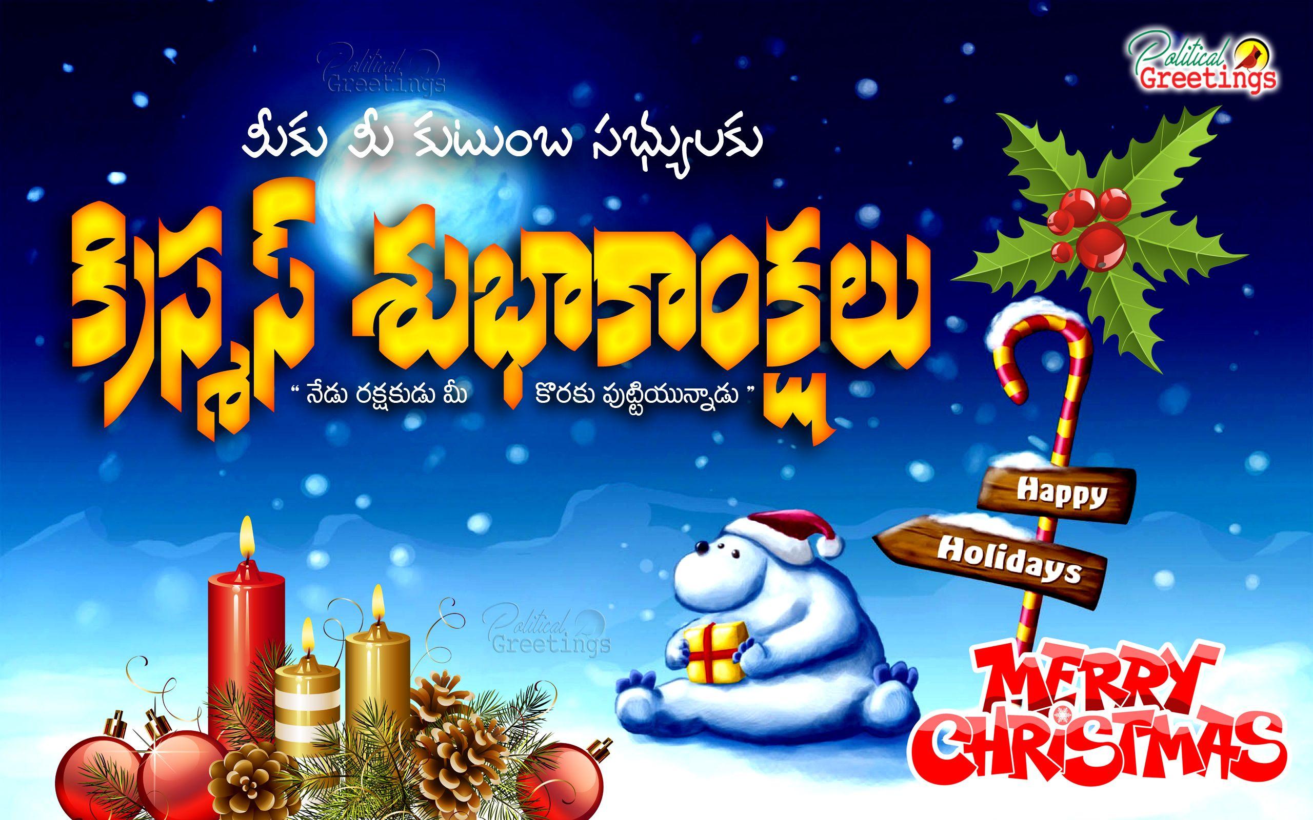 Telugu Christmas Online Free greetings, Free Telugu