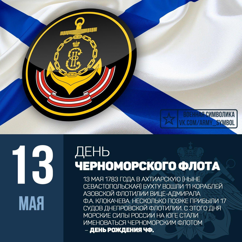 День черноморского флота вмф россии открытки, друга днем