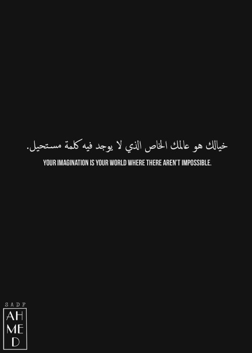 Design Imagination Imagine Special World Impossible Words Quotes Arabic Translated English Words Quotes Inspirational Words English Quotes