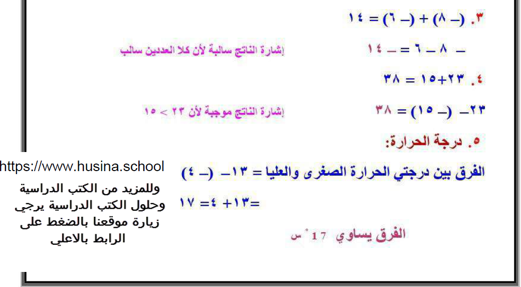 حل كتاب الرياضيات ثاني متوسط ف1 جميع الاسئلة والاجوبة بشكل بسيط وسهل Math Math Equations