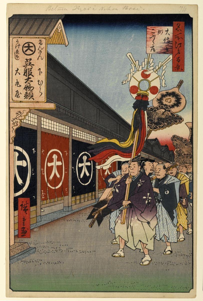 Utagawa Hiroshige, One Hundred Famous Views of Edo - 74. Ōdenma-chō Gofukuten, 大傳馬町こふく店74