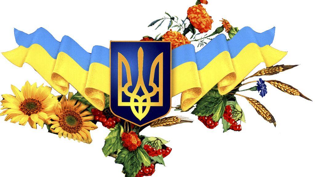 Красивые картинки украинской символики