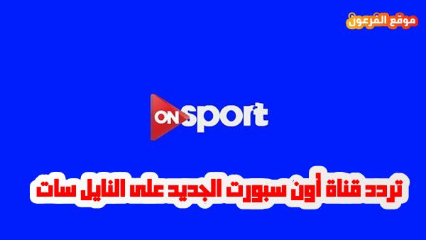 تردد قناة أون سبورت الجديد على النايل سات On Sport 2020 موقع الفرعون Sports