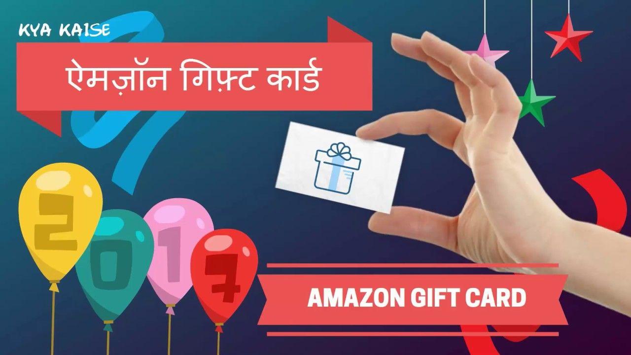 how to send an amazon gift card amazon gift card kya hai