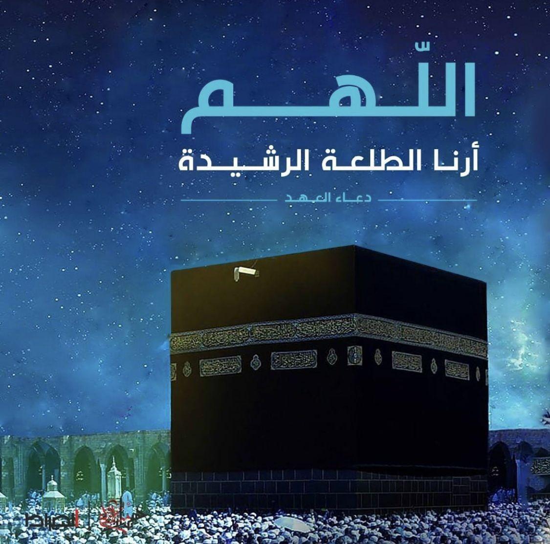 دعاء العهد اللهم أرنا الطلعة الرشيدة Poster Movie Posters Words