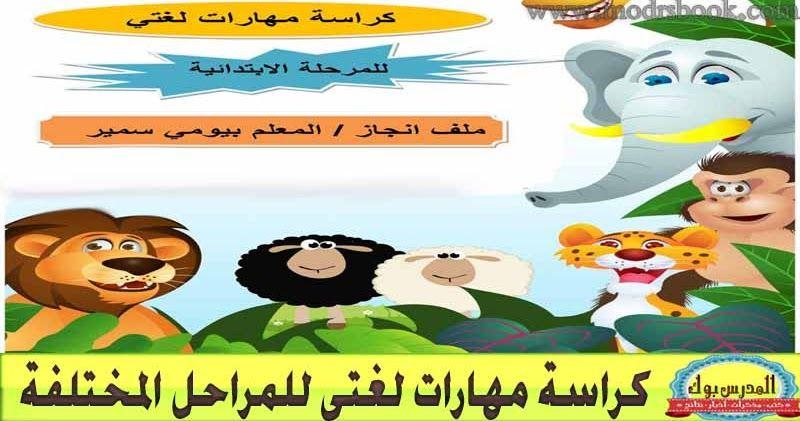كراسة لغتي التي تحتوي المذكرة علي العديد من الظواهر الصوتية والأساليب اللغوية والأصناف اللغوية التي يحتاج اليها الطالب لاتقان مه Education Family Guy Character