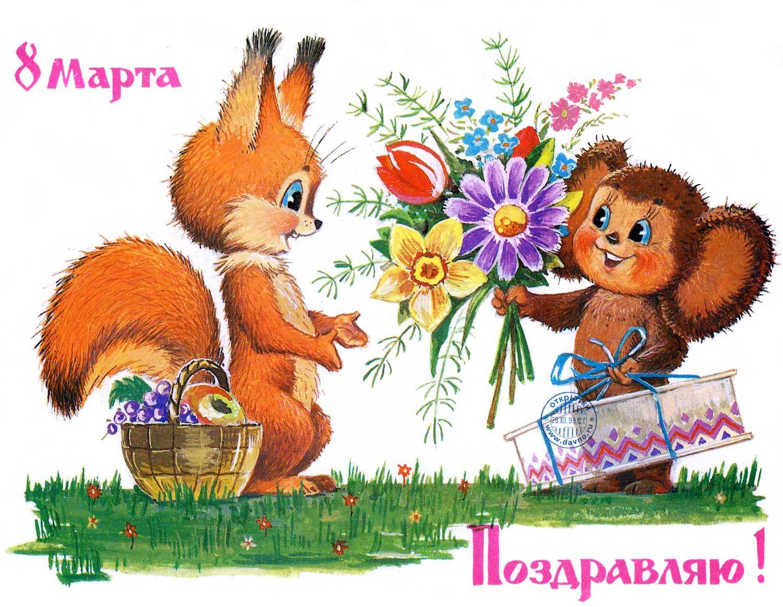 Сделать открытку, открытки советских времен с 8 марта