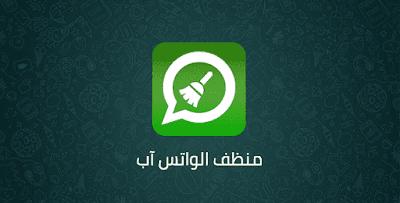 تحميل منظف الواتس اب للاندرويد Whatsapp Cleaner برابط مباشر 2020 Retail Logos Lululemon Logo Logos