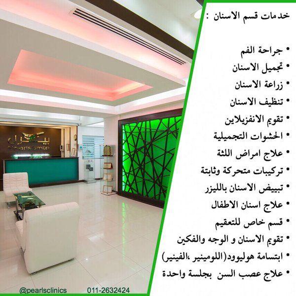 خدمات قسم الاسنان مجمع عيادات بيرل اسنان جلدية ليزر الرياض الازدهار 0112632424