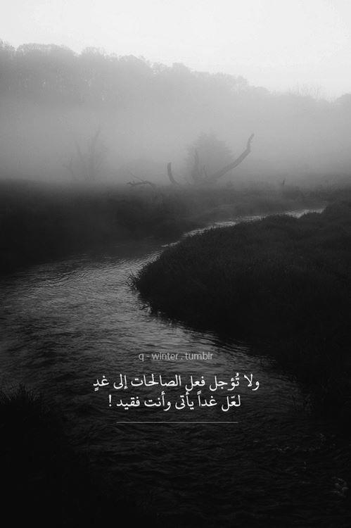 صور عن الموت و عمل الصالحات Sowarr Com موقع صور أنت في صورة Arabic Quotes Beautiful Arabic Words Arabic English Quotes