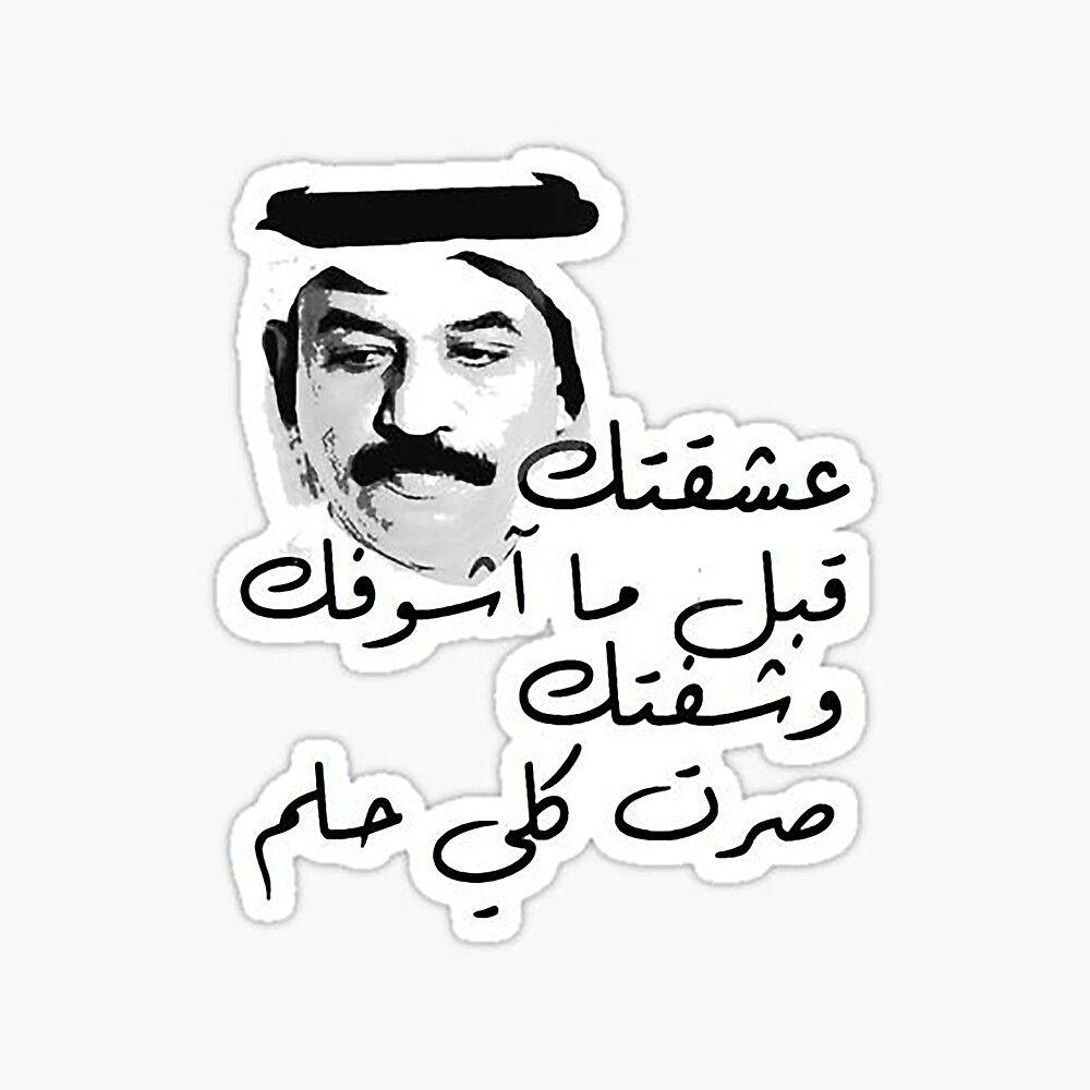 Abadi Al Johar عبادي الجوهر Photographic Print By Maramk In 2021 Iphone Wallpaper Quotes Love Photographic Print Love Quotes Wallpaper